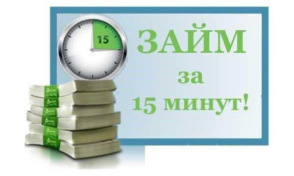 Микрокредит за 15 минут кредиты для мсб без залога