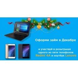 5 телефонов Xiaomi Redmi 4A 16 GB или ноутбук Lenovo IdeaPad V110 к Новому году!