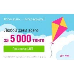 Успейте взять заем за 5000 тнг до 1 июня!