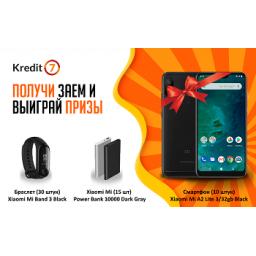 Розыгрыш товаров Xiaomi Mi от Kredit7