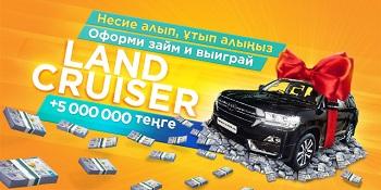 онлайн кредит казахстан тенго